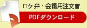 ロケ弁・会議用注文書